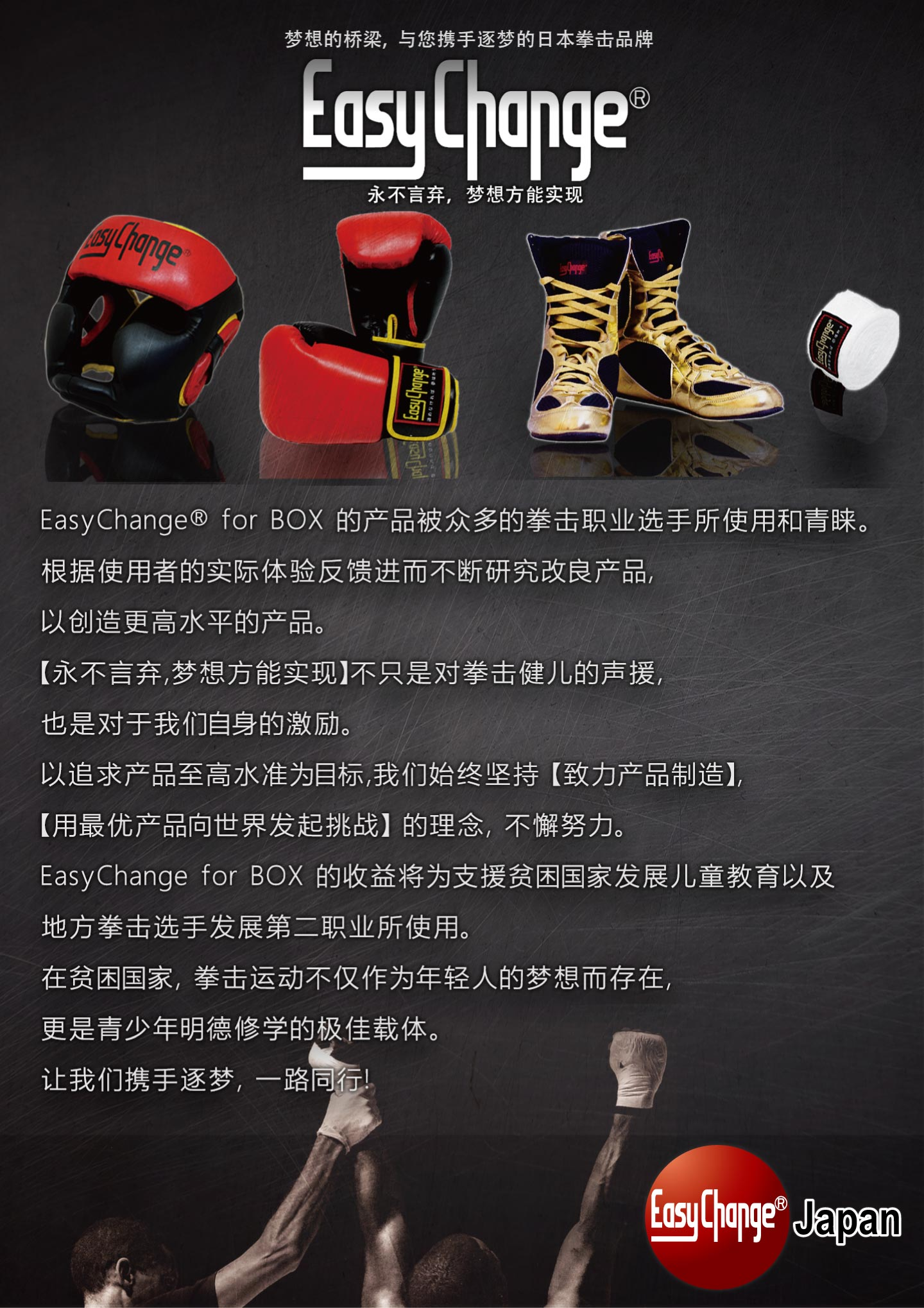 The Japanese boxing brand -EasyChange for BOX- The dream comes true if you do not give it up. We support your dream and ourselves continue challenging it without giving up our dream.